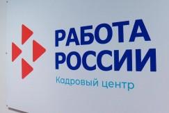 В Калужской области почти тысяча человек получат новую работу в ближайшие дни
